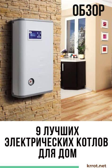 Топ-12 лучших электрических котлов для отопления дома и квартиры