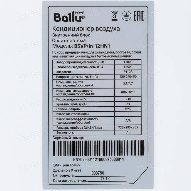 Отзывы ballu bsdi-12hn1   кондиционеры ballu   подробные характеристики, видео обзоры, отзывы покупателей