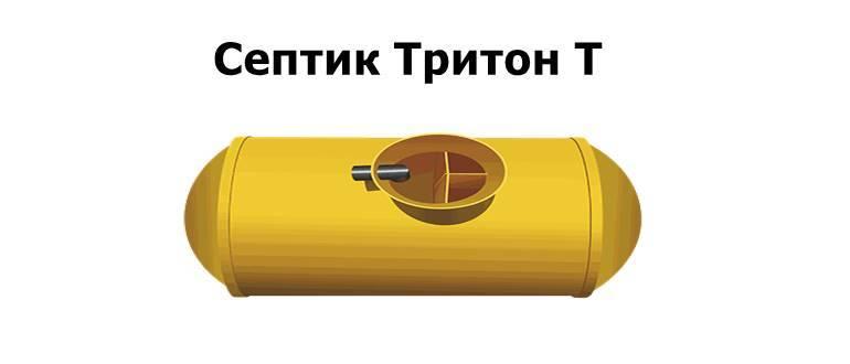 Септик тритон: обзор модельного ряда, устройство