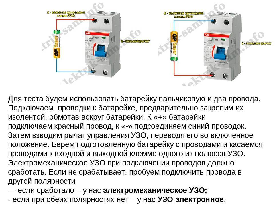 Выбивает узо при включении водонагревателя и светится красная лампочка