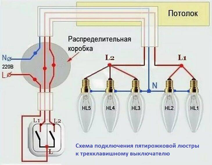 Как подключить двухклавишный выключатель: инструкция схема подключения + фото