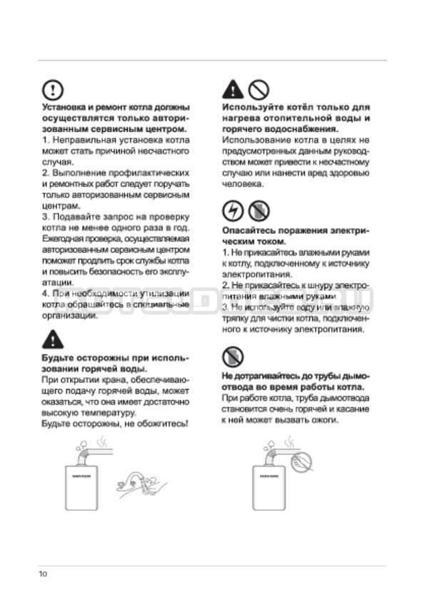 Неисправности котла навьен делюкс (navien deluxe): коды поломок, причины, способы устранения, инструкция по ремонту