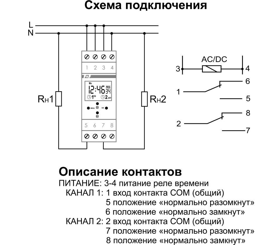Реле — что это такое, устройство и принцип работы реле, виды и схема подключения