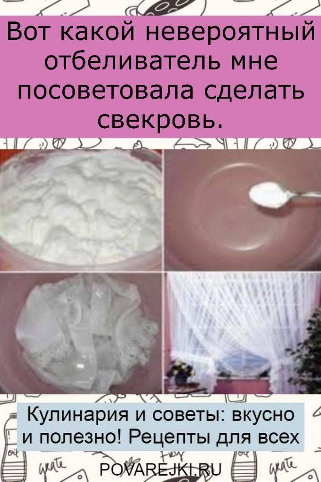 Способы эффективного отбеливания белья в домашних условиях