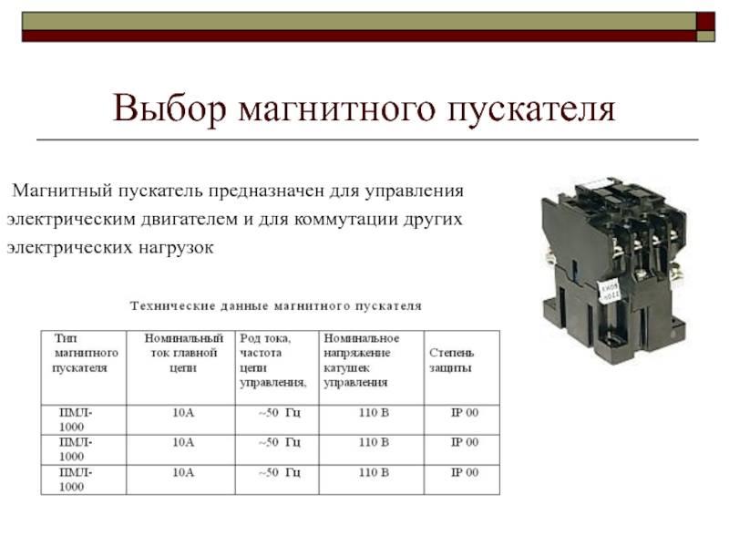 Подключение электромагнитных пускателей к сетям 220—380 вольт