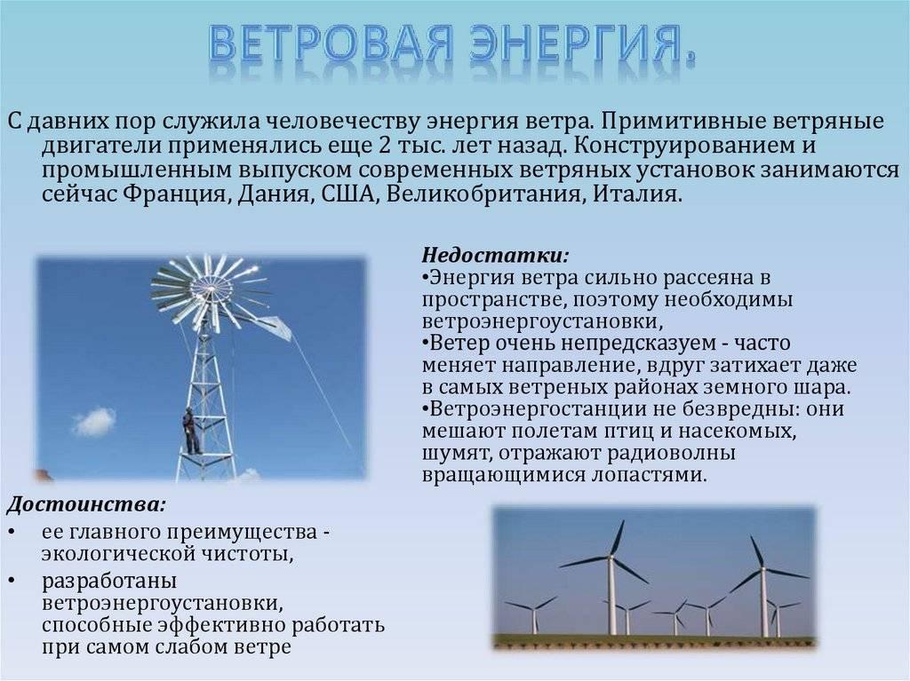 Ветряные электростанции для дома: виды, достоинства и недостатки