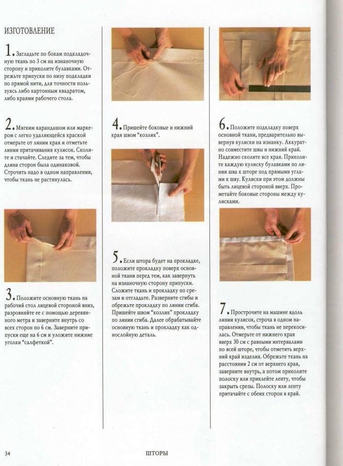 Изготовление рулонных штор своими руками (пошаговая инструкция)