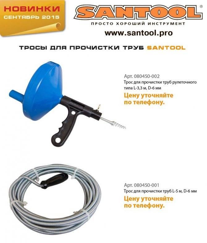 ♂️рейтинг канализационных тросов: бытовых и профессиональных