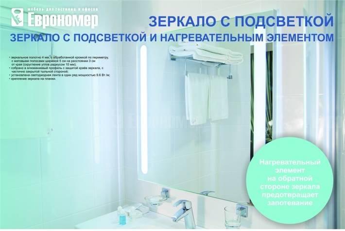 Что делать, если потеет зеркало в ванной, в чем причина, как убрать разводы