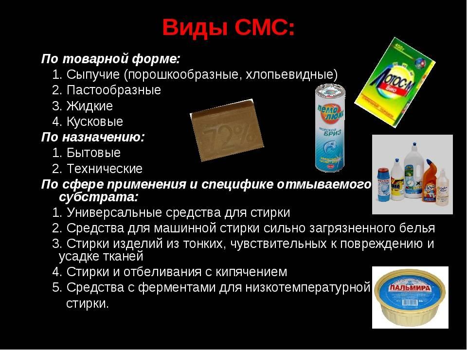 Правила использования бытовой химии