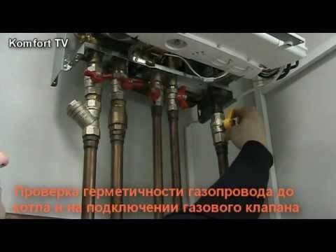 После отключения газа не включается котел