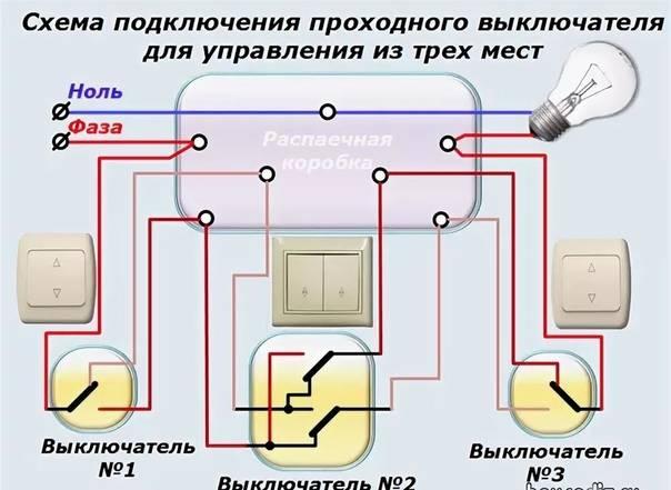Делаем проходной выключатель своими руками