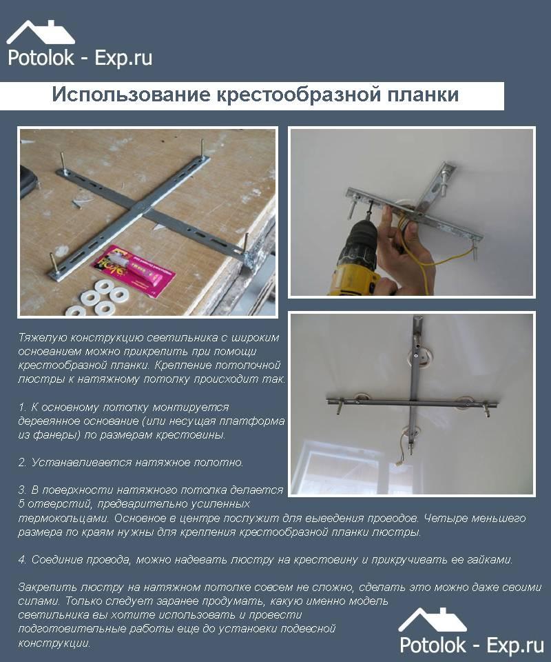 Сборка и установка люстры: подробная инструкция по монтажу и подключению своими руками   pemoht bcem!