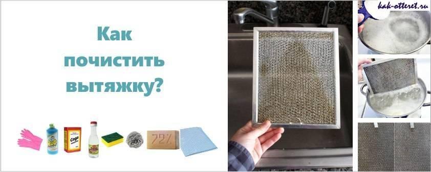Как и чем отмыть вытяжку на кухне