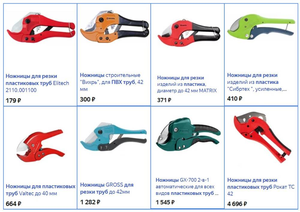 Топ-13 лучших ножниц-труборезов: какие ножницы выбрать для резки пластиковых труб