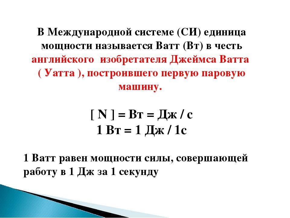 Перевод амперы в ватты (формула). 1 ампер сколько ватт