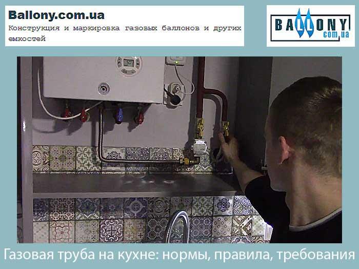 Правила расположения газовых труб на кухне и на участке