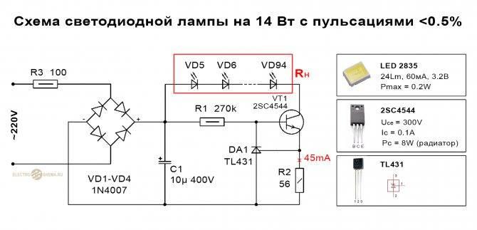 Драйвер для светодиодных ламп: виды, принцип работы, сборка своими руками