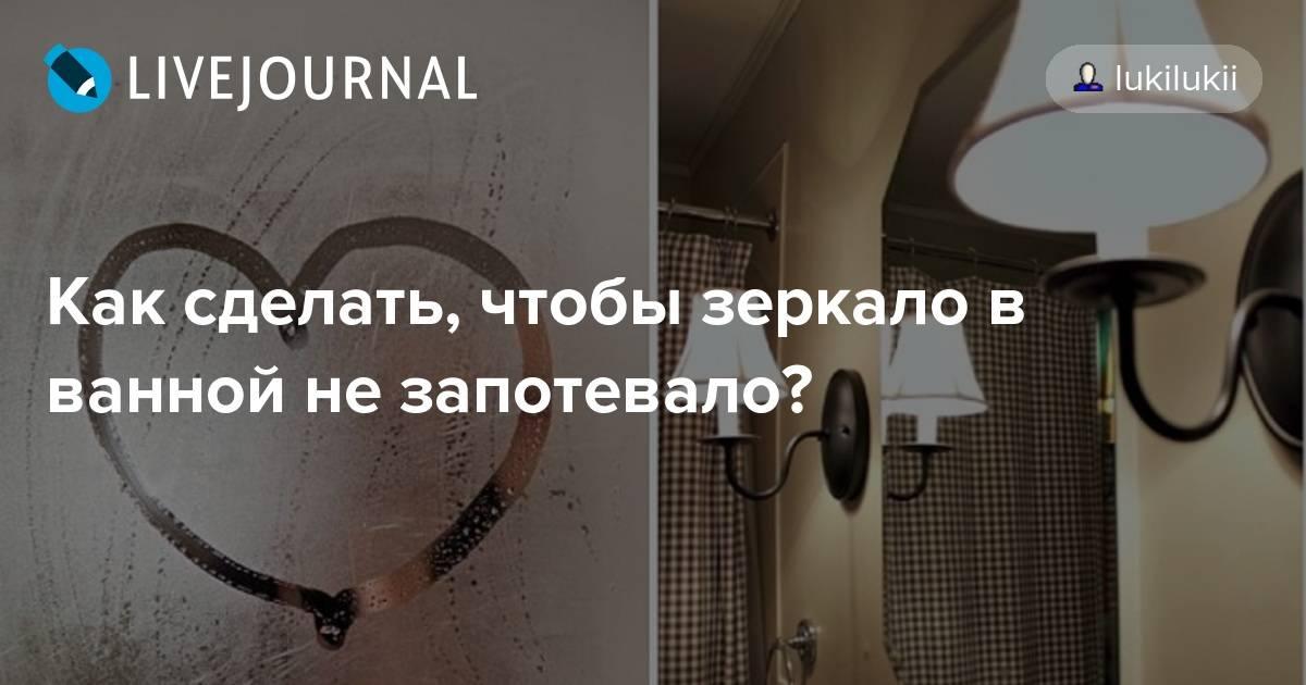 Чтобы не потело зеркало в ванной | ремонт своими руками
