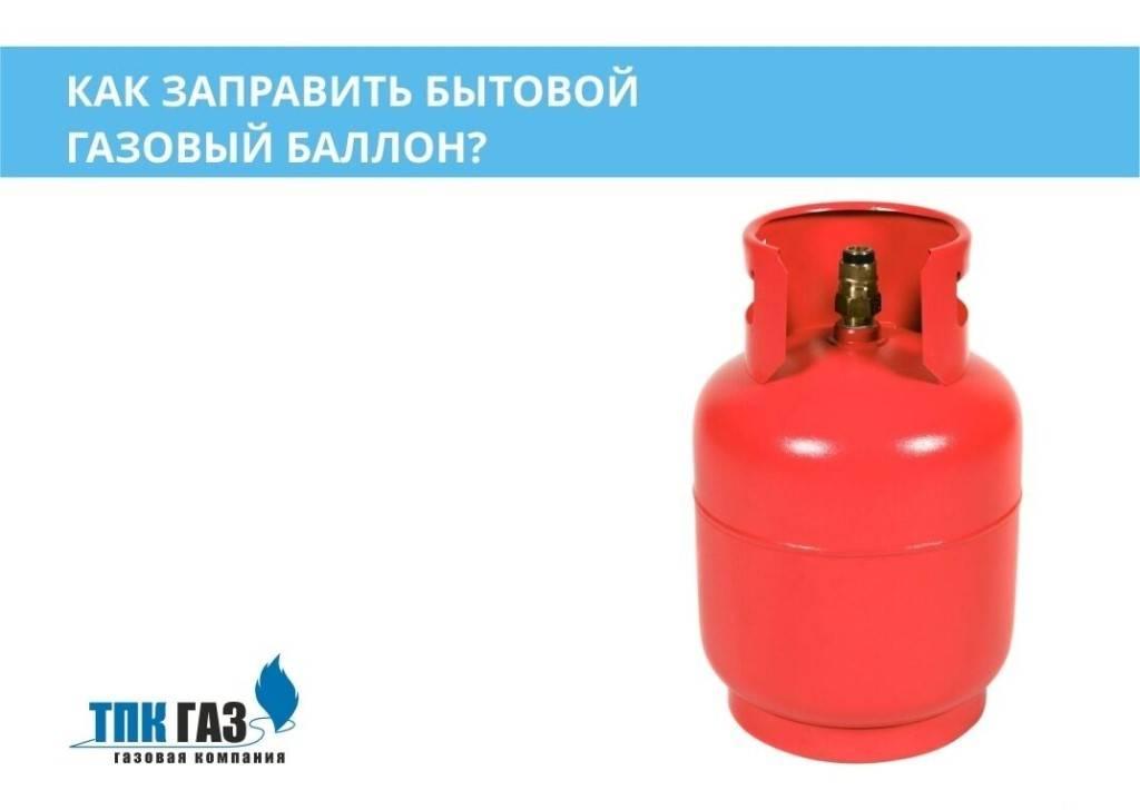 Можно ли заправить газовый баллон от газопровода. как заправить газовый балон