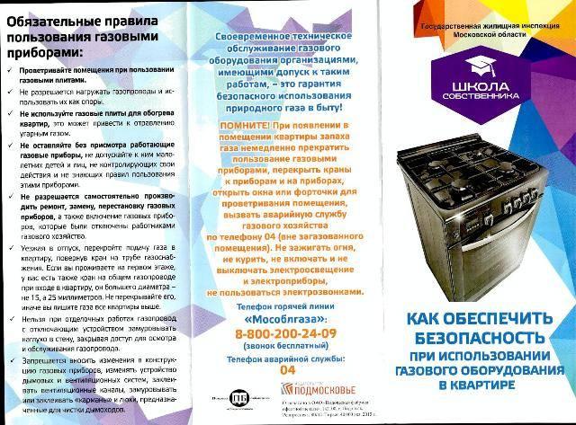 Правила эксплуатации газового оборудования в жилых домах: установленные нормы на газовую колонку, бытовую плиту и котел отопления