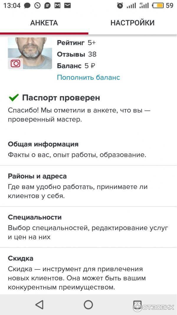 Как сантехнику зарабатывать на profi.ru