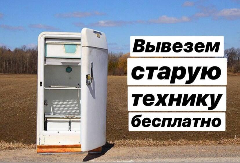 Как утилизировать холодильник: вывоз за деньги и бесплатно