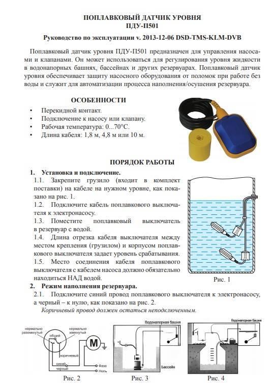 Поплавковый выключатель для контроля уровня воды: принцип работ, преимущества, монтаж