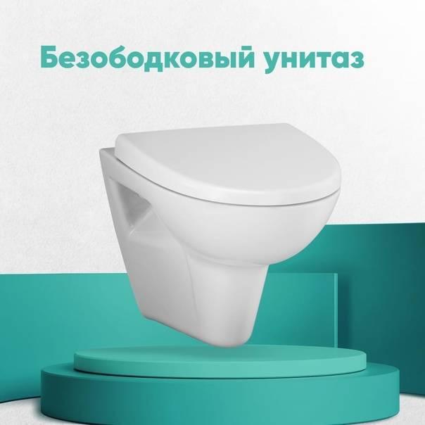 Безободковый унитаз: отзывы, плюсы и минусы :: syl.ru
