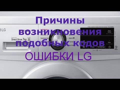 Ошибка oe (ое) в стиральной машине lg - что делать?   рембыттех