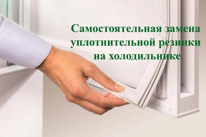 Как заменить уплотнительную резинку на холодильнике своими руками