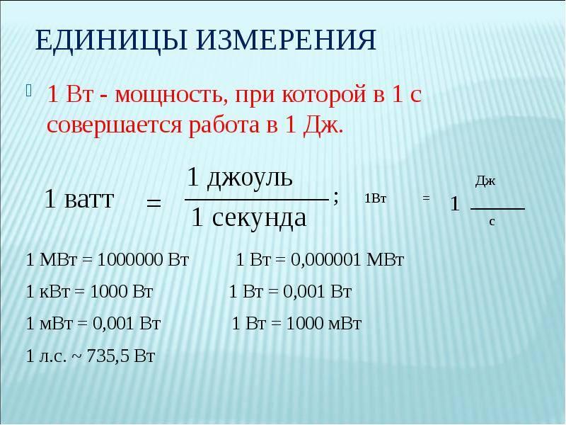 Как перевести ватты в амперы и наоборот, формулы расчётов - elektrikexpert.ru