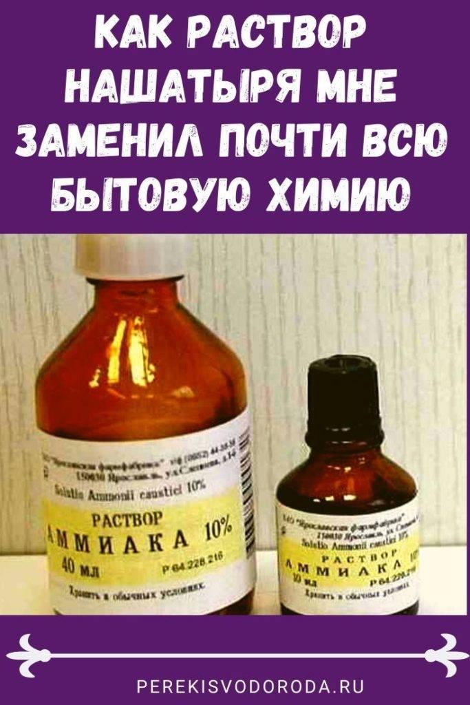 Как применять нашатырный спирт от тараканов: эффективность, рецепт, отзывы