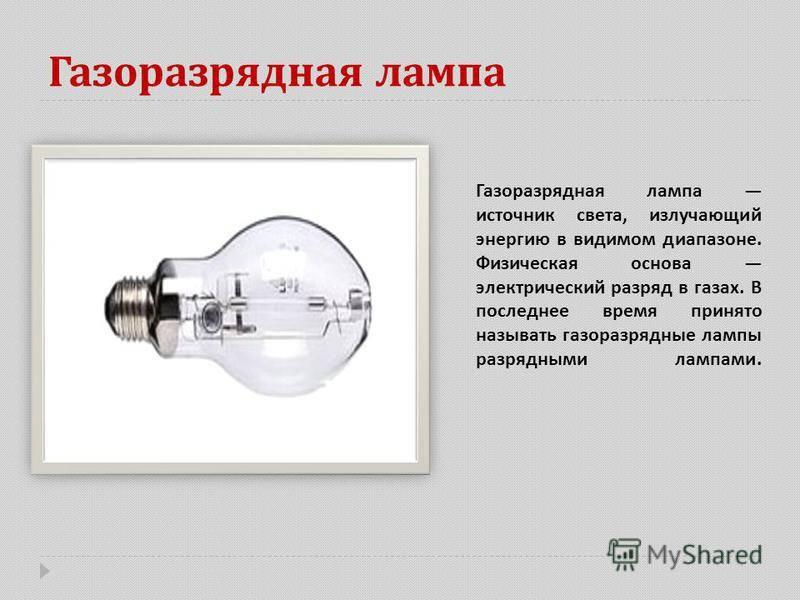 Газоразрядные лампы принцип работы плюсы и минусы видео