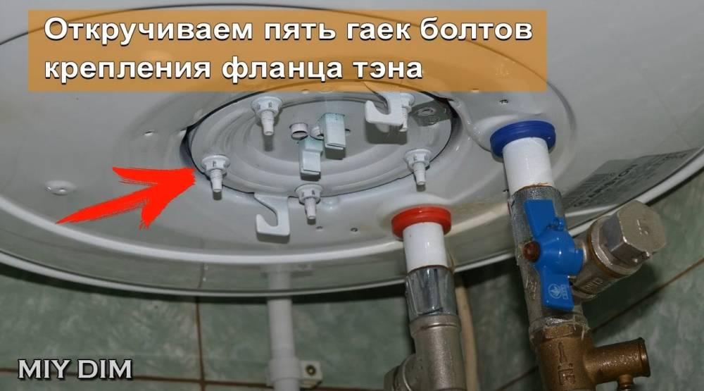 3 способа слить воду с водонагревателя аристон и других