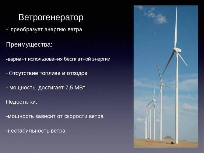 Ветряные электростанции - 105 фото лучших моделей, достоинства и недостатки их применения