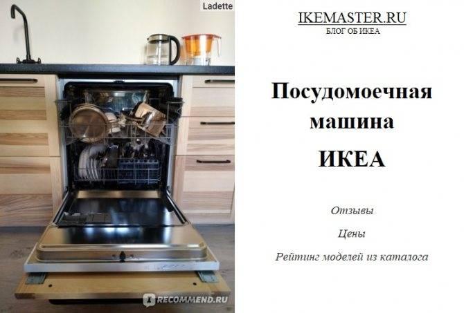 Эльпсам встраиваемая посудомоечная машина установка