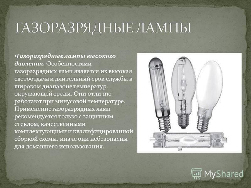 Газоразрядные лампы: разновидности и принцип действия + особенности работы   отделка в доме
