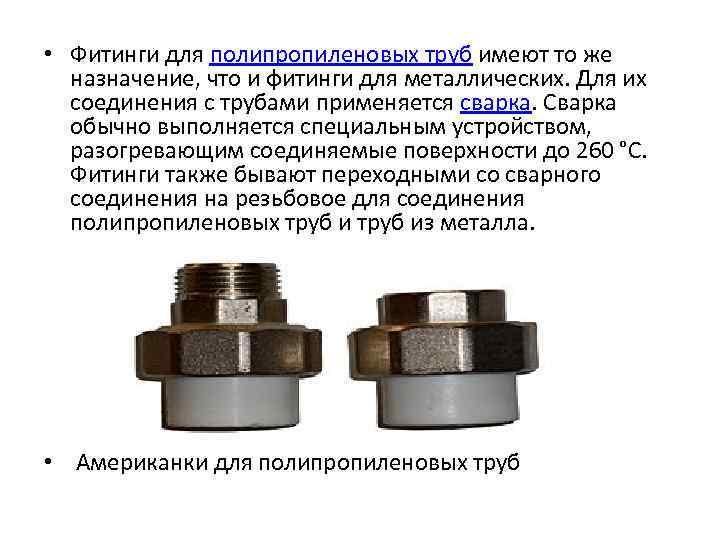 Как соединить пластиковую трубу с металлической: способы стыковки, инструкция, видео