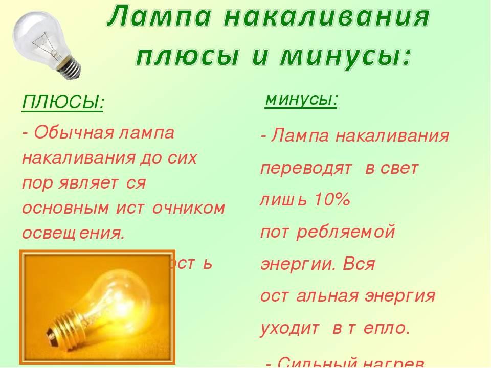 Люминесцентные лампы: характеристика, применение, недостатки