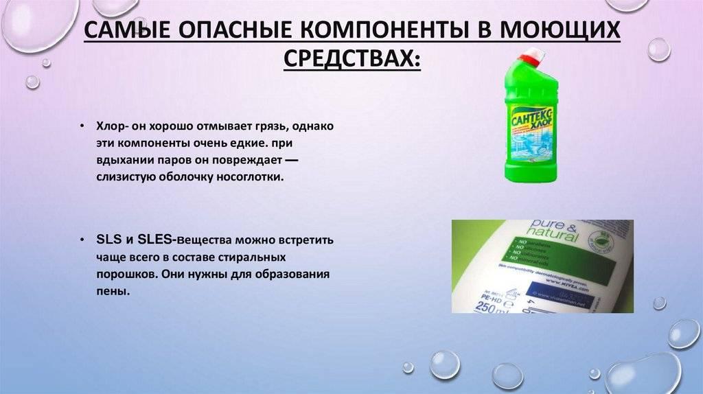 Состав средства для мытья посуды: из чего состоят моющие препараты (основные и дополнительные химические компоненты), когда они могут считаться безопасными?