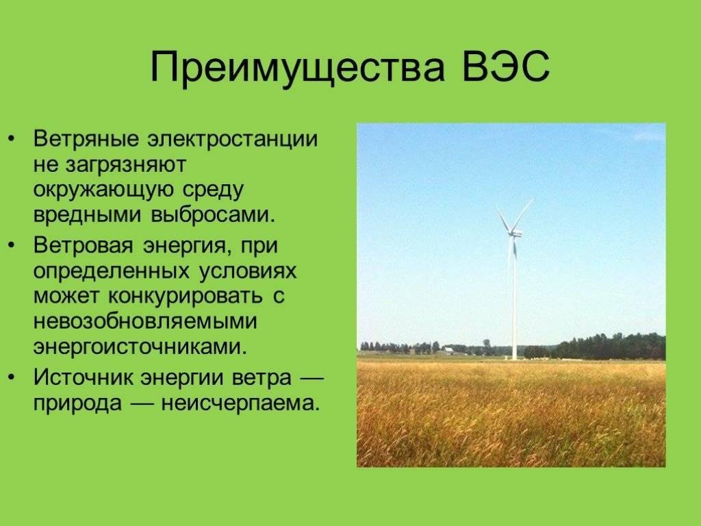 Ветряк для электричества: принцип работы, установка, стоимость
