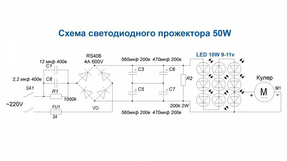 Светодиодная лампа на 220в своими руками – схема сборки