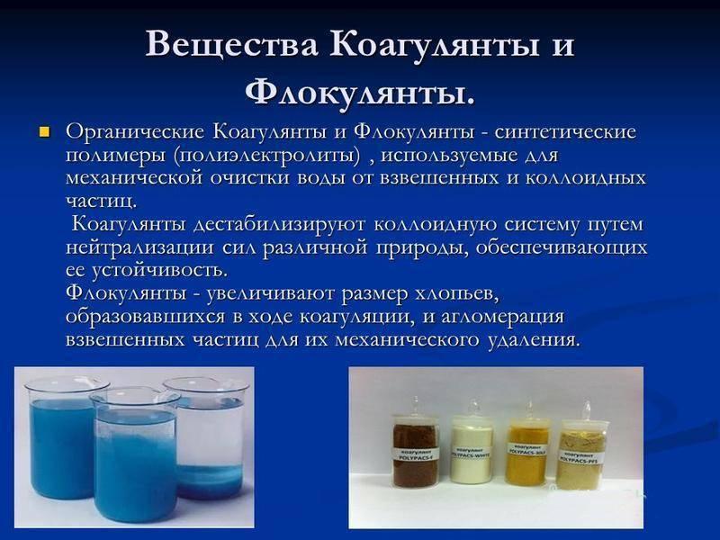 Какую химию использовать для бассейна, как правильно пользоваться средствами для дезинфекции, коагуляции и флокуляции, очистки воды, сколько добавлять?