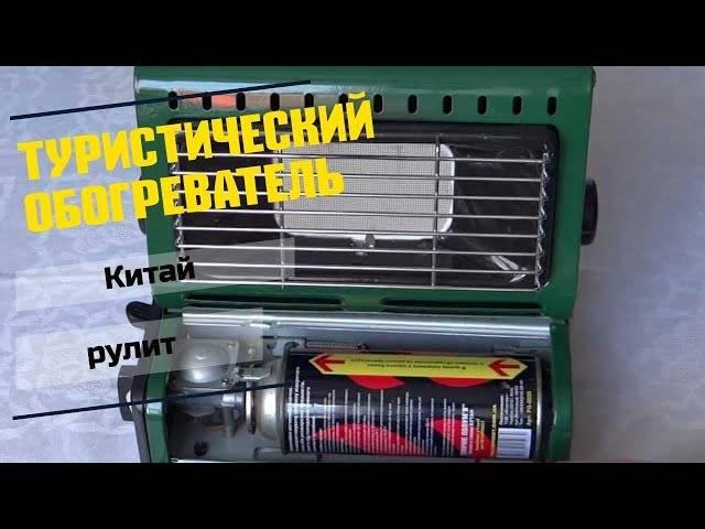 Топ-5 походных газовых обогревателей