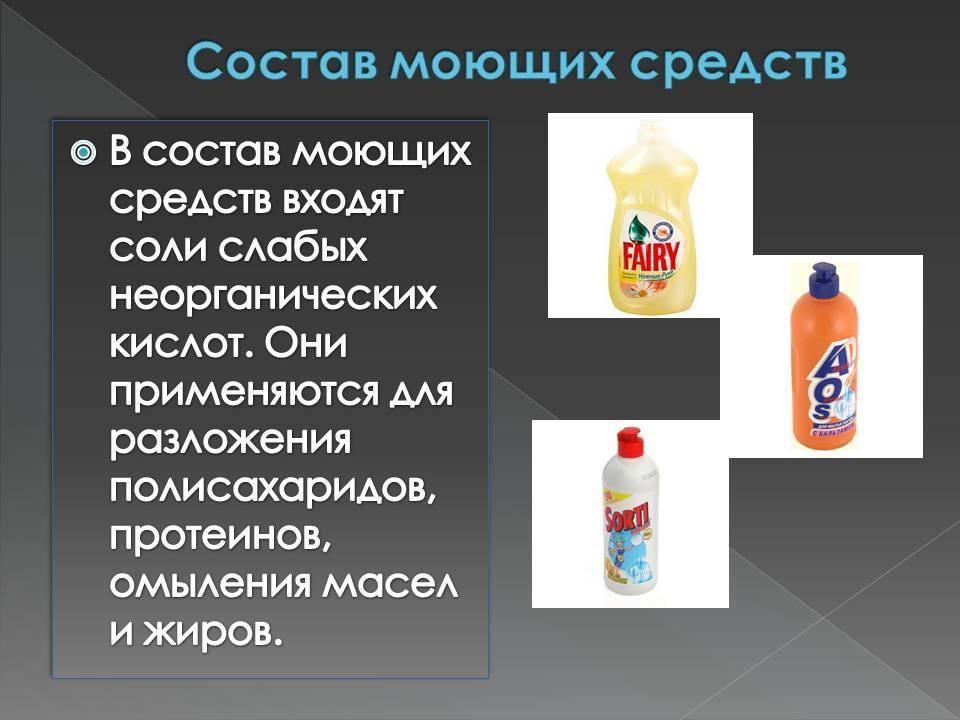 § 27.1. моющие и чистящие средства