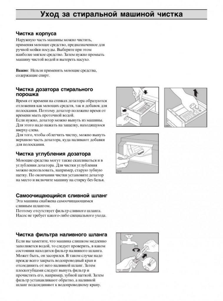 Как почистить фильтр в стиральной машине самсунг: процедура чистки сливного фильтрующего элемента машинки модели диамонд и других
