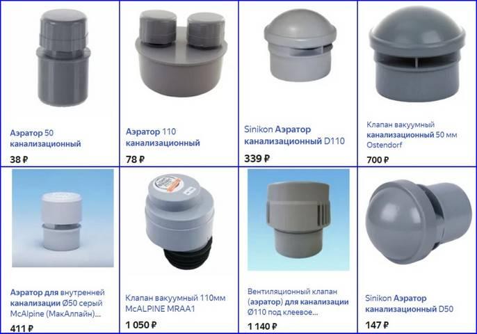Фановый клапан для канализации 110 и 50 мм – характеристики и отзывы   обратный вакуумный прибор - принцип работы, запорная арматура на фановую трубу – установка