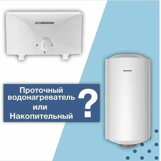 Горячая вода круглый год. выбираем электрический водонагреватель — ferra.ru