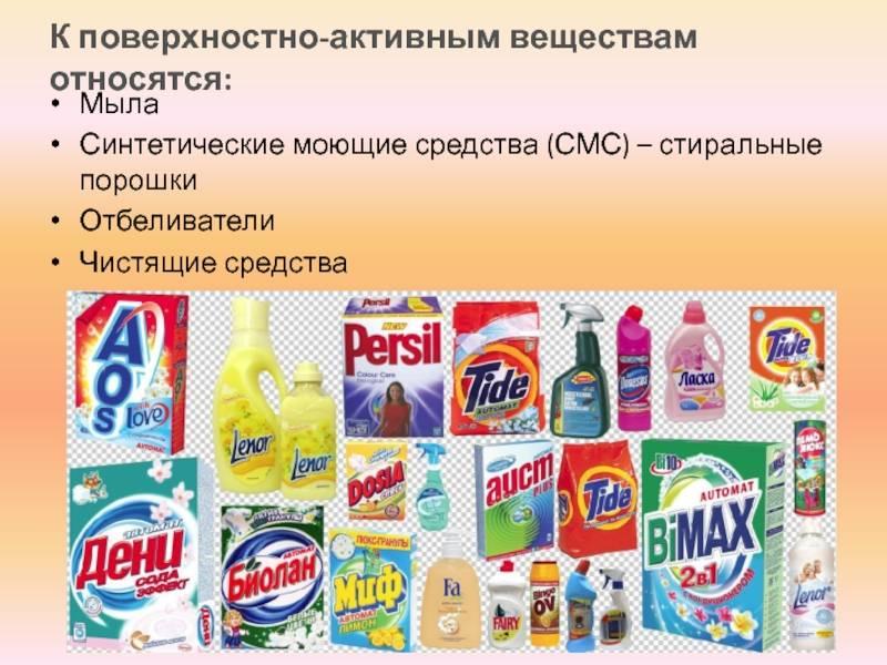 Каков химический состав средств для мытья посуды?